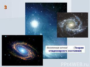 Вселенная вечна! (Теория стационарного состояния)