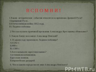 В С П О М Н И ! 1.Какие исторические события относятся ко временам Древней Руси?