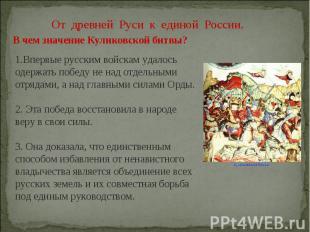 От древней Руси к единой России. В чем значение Куликовской битвы? 1.Впервые рус