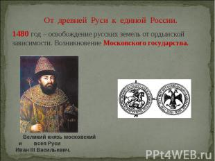 От древней Руси к единой России. 1480 год – освобождение русских земель от ордын