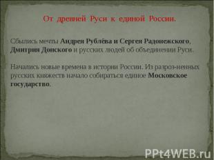 От древней Руси к единой России. Сбылись мечты Андрея Рублёва и Сергея Радонежск