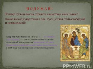 П О Д У М А Й ! Почему Русь не могла отразить нашествие хана Батыя? Какой выход