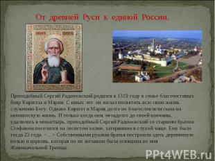 От древней Руси к единой России. Преподобный Сергий Радонежский родился в 1319 г