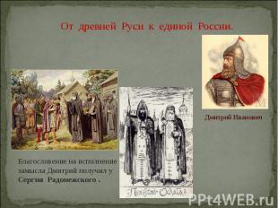 От древней Руси к единой России. Благословение на исполнение замысла Дмитрий пол