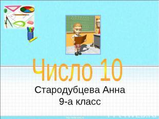 Число 10 Стародубцева Анна 9-а класс