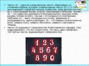 Число 10 – одно из совершенных чисел, образовано от сложения первых четырех элем
