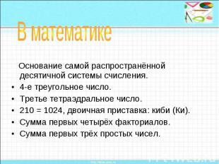 В математике Основание самой распространённой десятичной системы счисления. 4-е