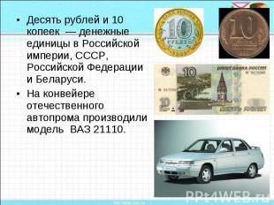 Десять рублей и 10 копеек — денежные единицы в Российской империи, СССР, Российс