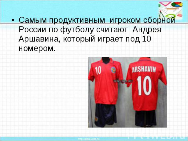 Самым продуктивным игроком сборной России по футболу считают Андрея Аршавина, который играет под 10 номером.