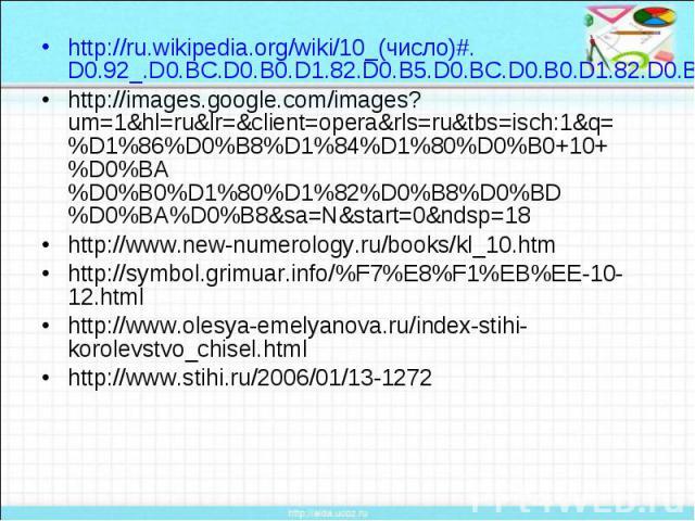 http://ru.wikipedia.org/wiki/10_(число)#.D0.92_.D0.BC.D0.B0.D1.82.D0.B5.D0.BC.D0.B0.D1.82.D0.B8.D0.BA.D0.B5 http://images.google.com/images?um=1&hl=ru&lr=&client=opera&rls=ru&tbs=isch:1&q=%D1%86%D0%B8%D1%84%D1%80%D0%B0+10+%D0%BA%D0%B0%D1%80%D1%82%D0…