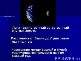 Луна - единственный естественный спутник Земли. Расстояние от Земли до Луны равн
