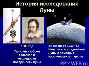 История исследования Луны 1609 год Галилей изобрел телескоп и исследовал поверхн