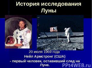 История исследования Луны 20 июля 1969 года Нейл Армстронг (США) - первый челове