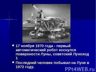 17 ноября 1970 года - первый автоматический робот коснулся поверхности Луны, сов