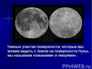 Темные участки поверхности, которые мы можем видеть с Земли на поверхности Луны,