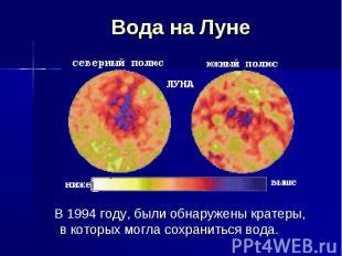 Вода на Луне В 1994 году, были обнаружены кратеры, в которых могла сохраниться в