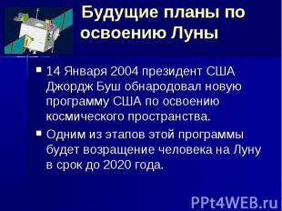 Будущие планы по освоению Луны 14 Января 2004 президент США Джордж Буш обнародов