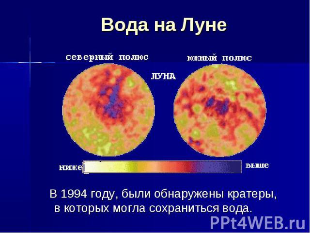 Вода на Луне В 1994 году, были обнаружены кратеры, в которых могла сохраниться вода.