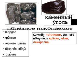 каменный уголь полезное ископаемое твёрдое хрупкое чёрного цвета тяжелее воды го