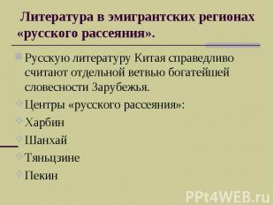 Литература в эмигрантских регионах «русского рассеяния». Русскую литературу Кита