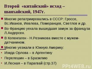 Второй «китайский» исход – шанхайский, 1947г.Многие репатриировались в СССР: Гро