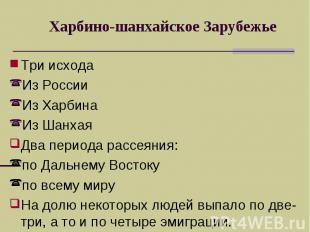 Харбино-шанхайское ЗарубежьеТри исхода Из России Из Харбина Из Шанхая Два период