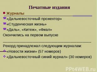 Печатные издания Журналы «Дальневосточный прожектор» «Студенческая жизнь» «Даль»