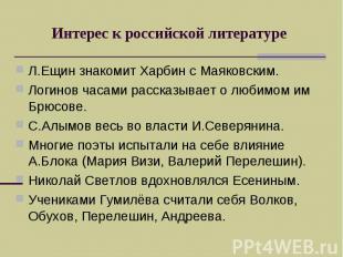 Интерес к российской литературеЛ.Ещин знакомит Харбин с Маяковским. Логинов часа