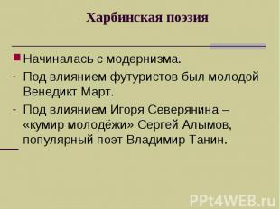 Харбинская поэзияНачиналась с модернизма. Под влиянием футуристов был молодой Ве