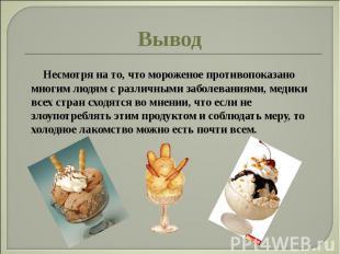 Вывод Несмотря на то, что мороженое противопоказано многим людям с различными за