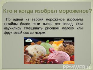 Кто и когда изобрёл мороженое? По одной из версий мороженое изобрели китайцы бол