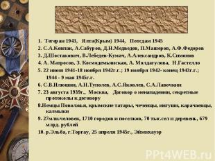 По какому принципу образованы ряды? 1. Тегеран 1943, Ялта(Крым) 1944, Потсдам 19