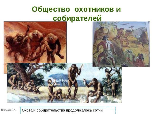 Общество охотников и собирателей Охота и собирательство продолжалось сотни тысяч лет.