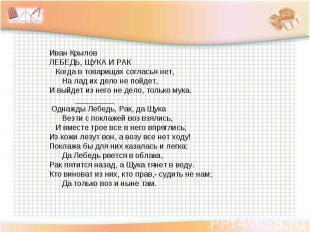 Иван Крылов ЛЕБЕДЬ, ЩУКА И РАК Когда в товарищах согласья нет, На лад их дело не