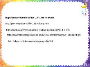 http://pedsovet.su/load/106-1-0-3205?lCSO6R http://present.griban.ru/file/142-vu