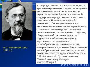 «…народ становится государством, когда чувство национального единства получает в