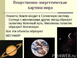Вещественно-энергетическая картина мира Планета Земля входит в Солнечную систему
