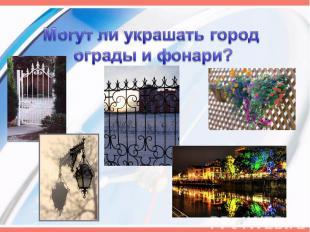 Могут ли украшать город ограды и фонари?