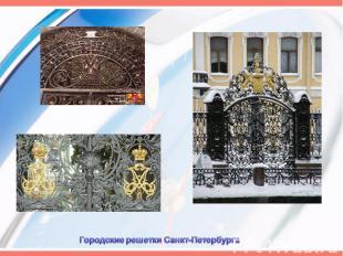 Городские решетки Санкт-Петербурга