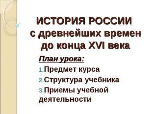 История России с древнейших времен до конца XVI века План урока: Предмет курса С