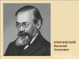КЛЮЧЕВСКИЙ Василий Осипович
