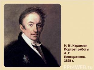 Н. М. Карамзин. Портрет работы А. Г. Венецианова. 1828 г.