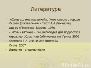 Литература «Семь холмов над рекой». Фотоповесть о городе Кирове (составление и т