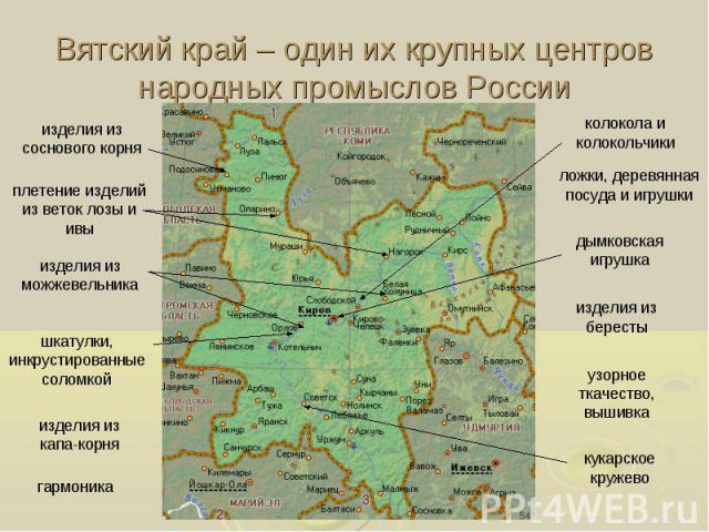 Вятский край – один их крупных центров народных промыслов России