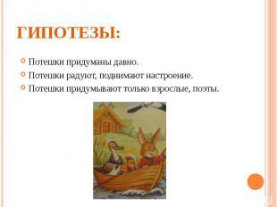 Гипотезы: Потешки придуманы давно. Потешки радуют, поднимают настроение. Потешки