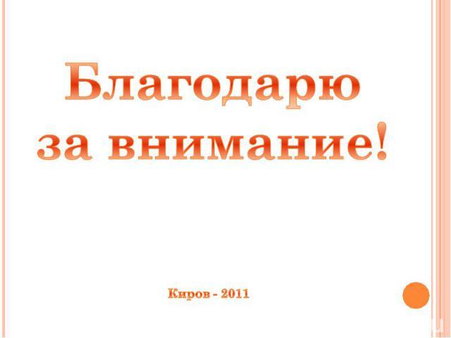 Благодарю за внимание! Киров - 2011