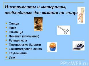 Инструменты и материалы, необходимые для вязания на спицах Спицы Нити Ножницы Ли