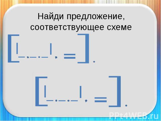 Найди предложение, соответствующее схеме
