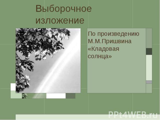Выборочное изложение По произведению М.М.Пришвина «Кладовая солнца»