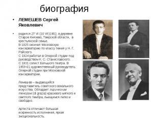 биография ЛЕМЕШЕВ Сергей Яковлевич родился 27 VI (10 VII)1902, в деревне Старое